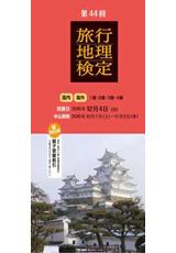 旅行地理検定パンフレット2016