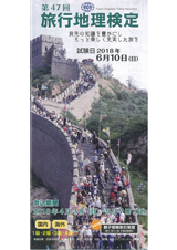 旅行地理検定パンフレット2018