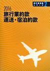旅行業実務シリーズ 旅行業務取扱管理者国家試験対策