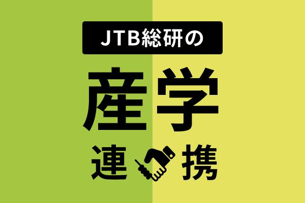 JTB総研の産学連携