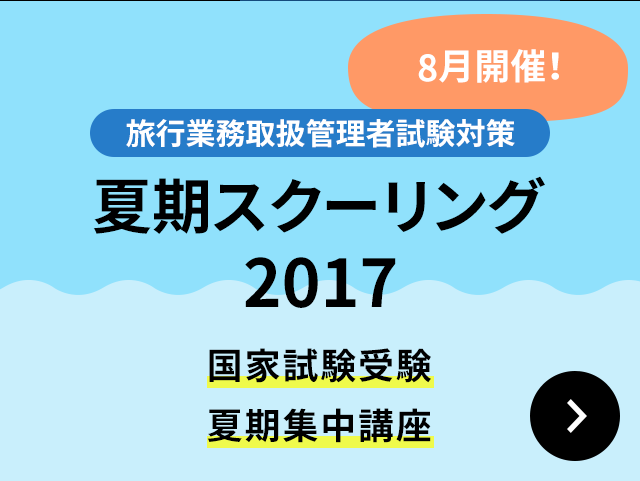 夏期スクーリング2017開催
