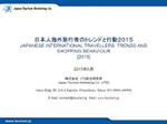 海外ショッピング調査:日本人の海外旅行者のトレンドと行動(2015)