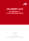 Issued: JTB Report 2018