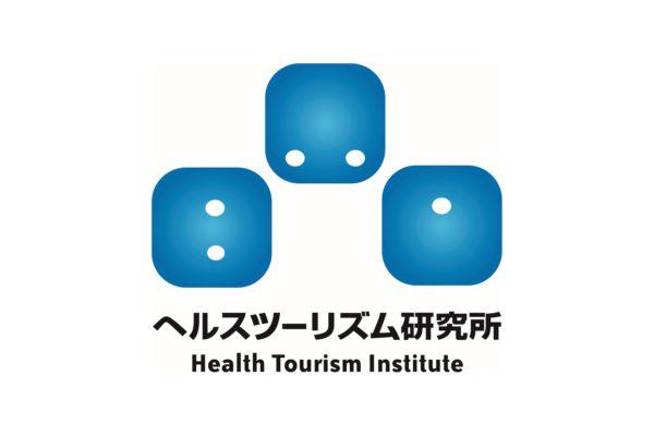 ヘルスツーリズム研究所ロゴ