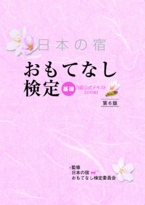 日本の宿 おもてなし検定<基礎(3級)>公式テキスト