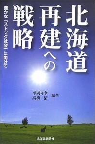 北海道再建の戦略