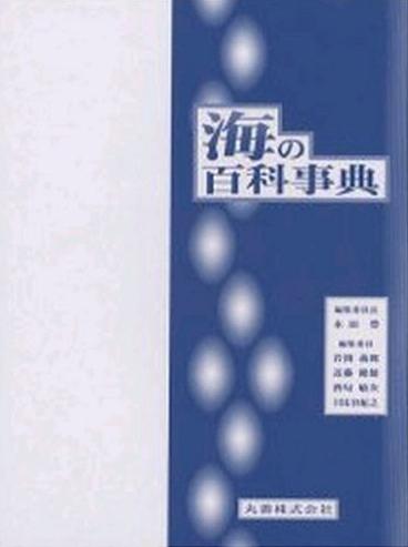 海の百科事典(共著)