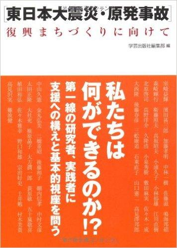 東日本大震災・原発事故 復興まちづくりに向けて(共著)