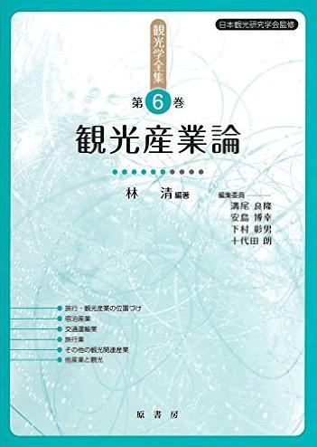 観光学全集第6巻「観光産業論」(共著)