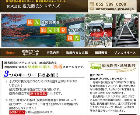 北海道旅行業協同組合の目指すシステム