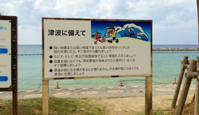観光危機管理の今日的意義