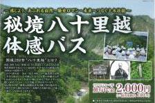 土木観光への期待  Expectation for the sightseeing to CIVIL ENGINEERING STRUCTURE