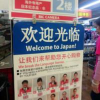 訪日外国人一人滞在1回あたりの買い物費用、1位中国(132,926円)、2位タイ(60,119円)、3位香港(53,686円)と、アジア諸国が上位を占める