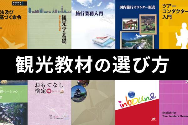 観光教材の選び方