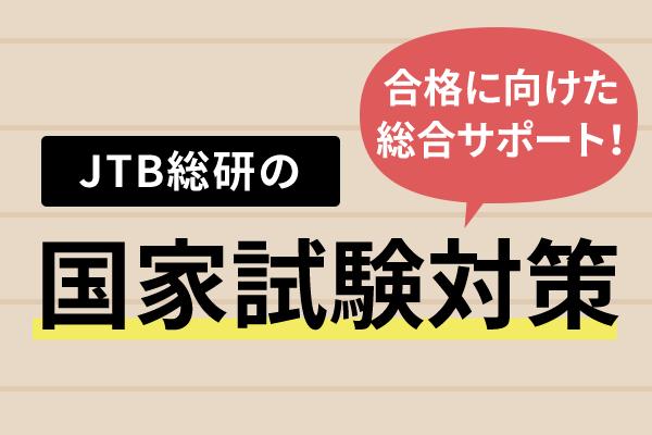 JTB総研の国家試験対策