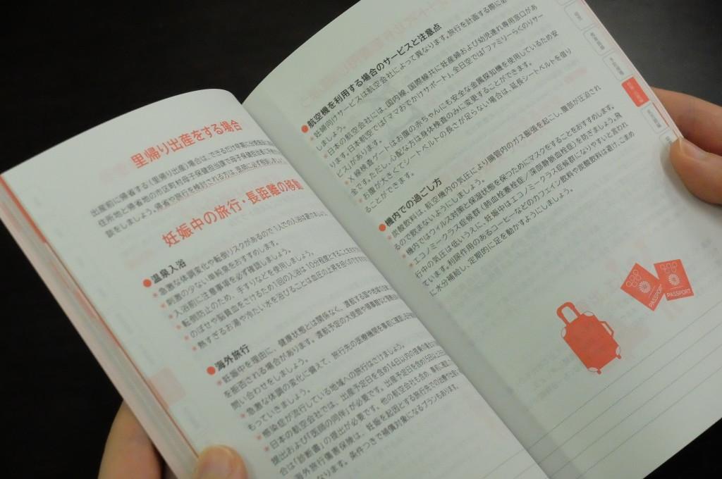 JTB総合研究所協賛の母子健康手帳(内面)