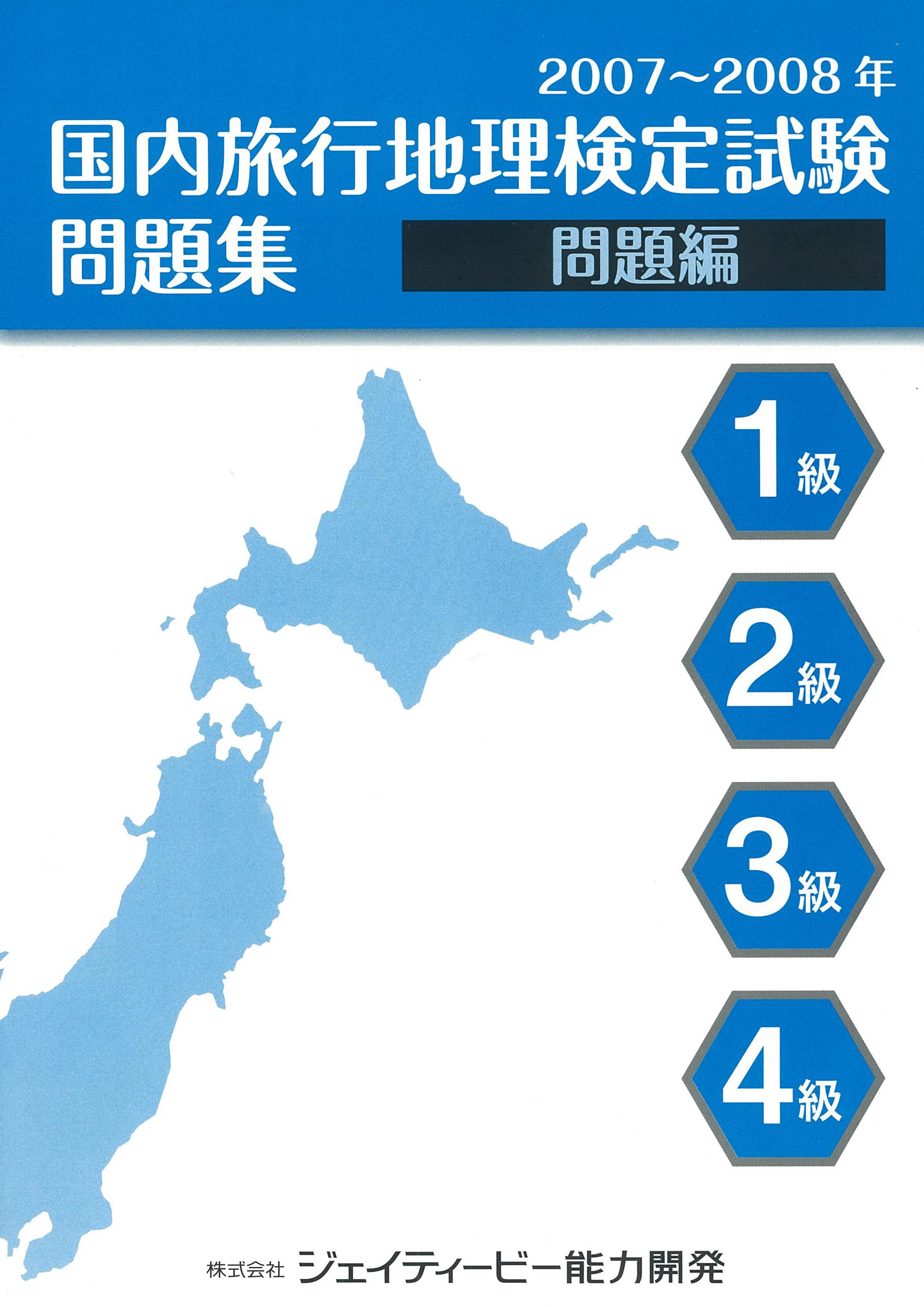 2007-2008年版 国内旅行地理検定試験 問題集
