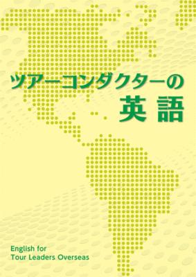 ツアーコンダクターの英語(テキスト&CDセット)
