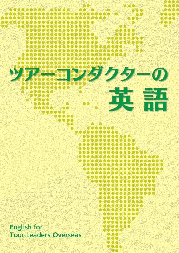 ツアーコンダクターの英語(CDのみ)