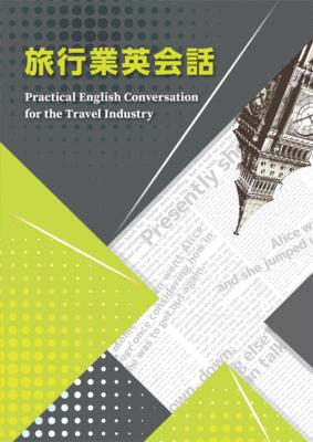 旅行業英会話(テキスト&CDセット)