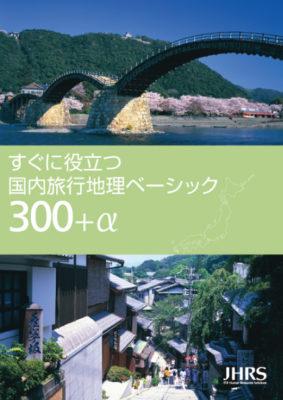 すぐに役立つ 国内旅行地理ベーシック 300+α
