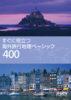 すぐに役立つ 海外旅行地理ベーシック 400