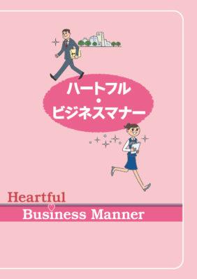 ハートフル・ビジネスマナー