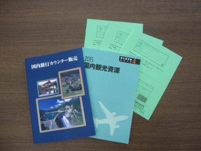 すぐに役立つ 国内旅行カウンター販売