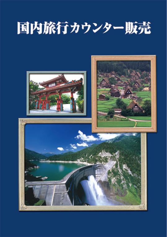 国内旅行カウンター販売 2017