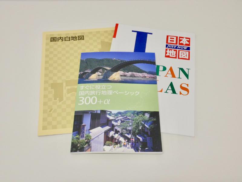 すぐに役立つ 国内旅行地理ベーシック300+α【リポートWeb提出】