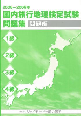 2006年度以前 国内・海外旅行地理検定試験 問題集