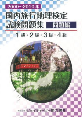 2009-2010年版 国内旅行地理検定試験 問題集