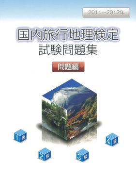 2011-2012年版 国内旅行地理検定試験 問題集