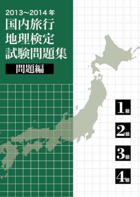 2013-2014年版 国内旅行地理検定試験 問題集