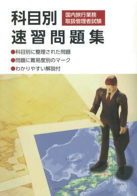 国内旅行業務取扱管理者試験 科目別速習問題集 2019(5月発刊)