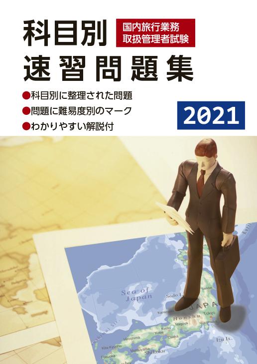 国内旅行業務取扱管理者試験 科目別速習問題集 2021