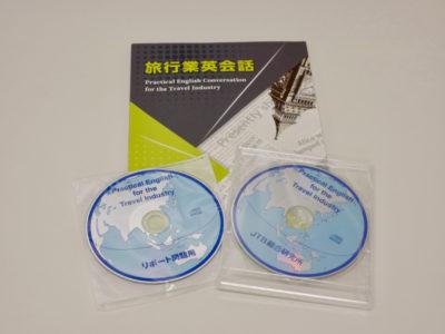 楽しく学ぶ旅行英語【リポート郵便提出】