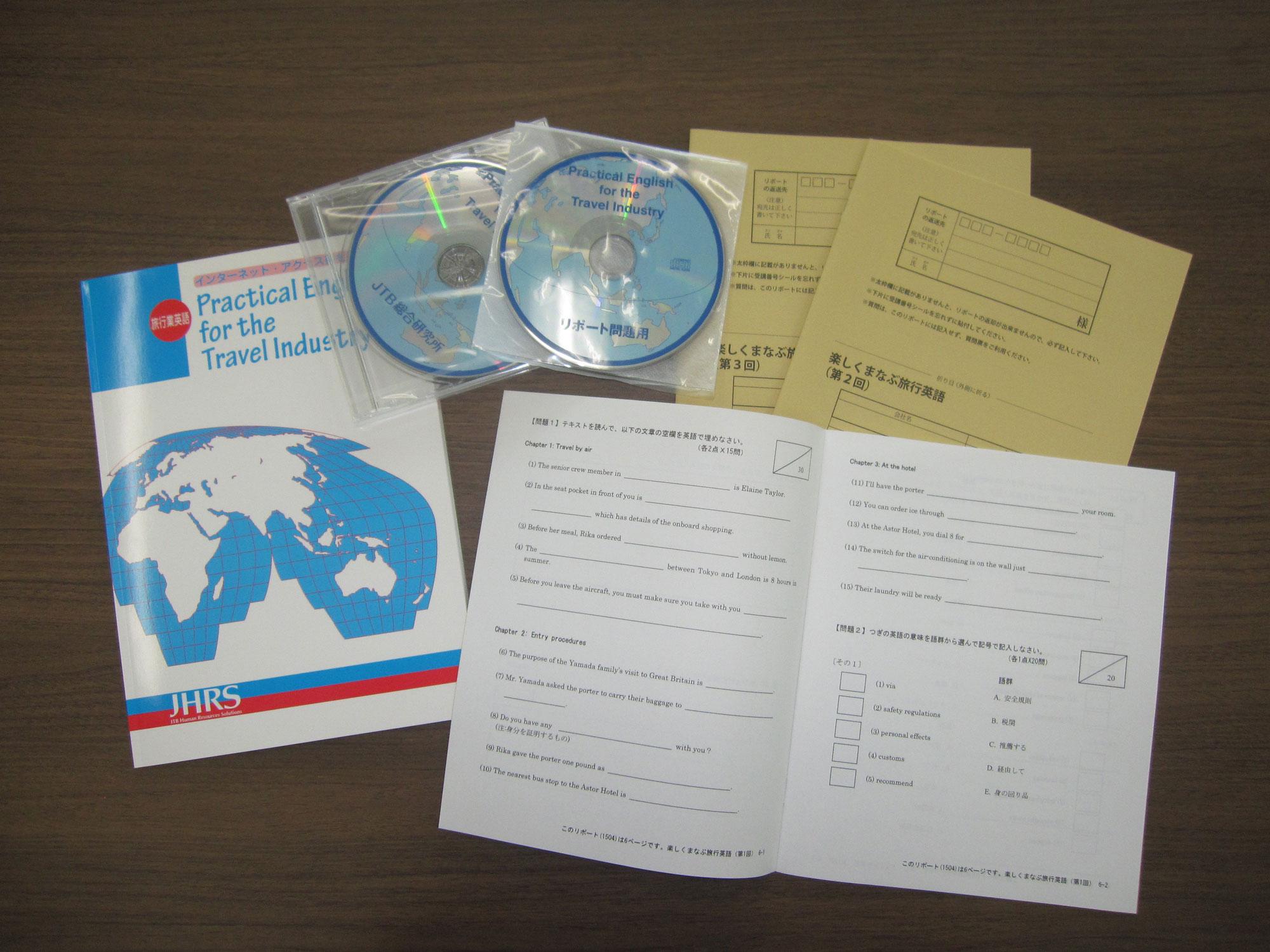 楽しく学ぶ旅行英語