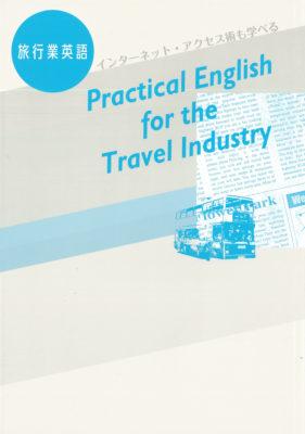 旅行業英語(テキスト&CDセット)