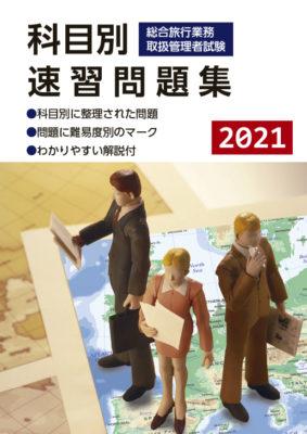 総合旅行業務取扱管理者試験 科目別速習問題集 2021