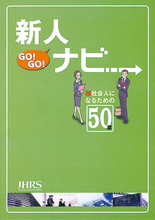 新人 GO!GO!ナビ