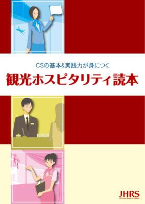 観光ホスピタリティ読本