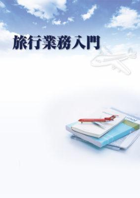 旅行業務入門 2019