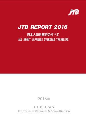 JTBレポート2016