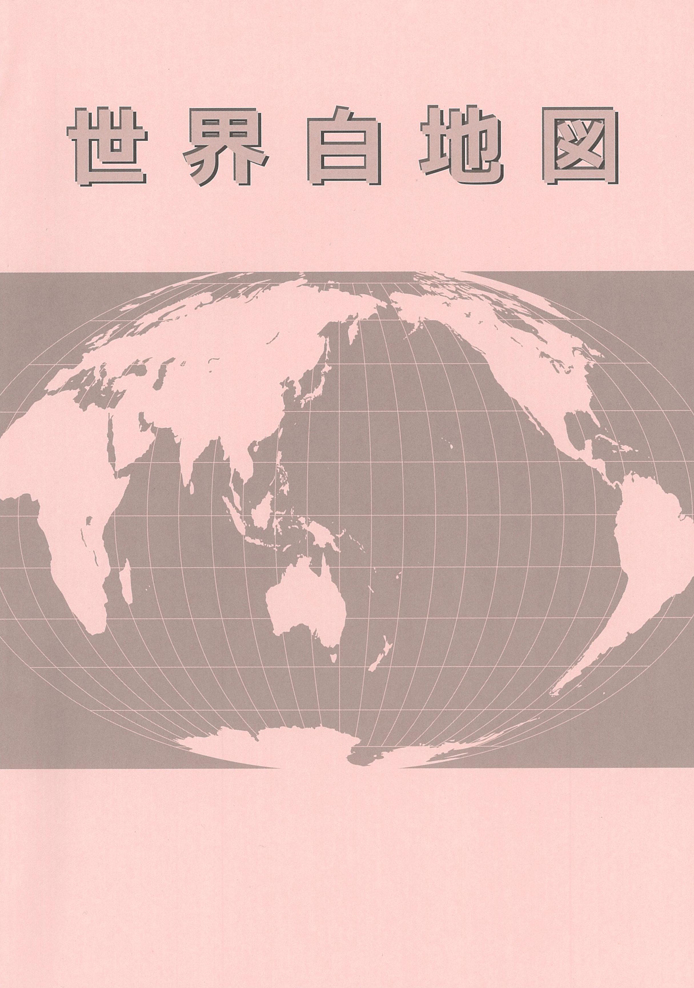 世界白地図