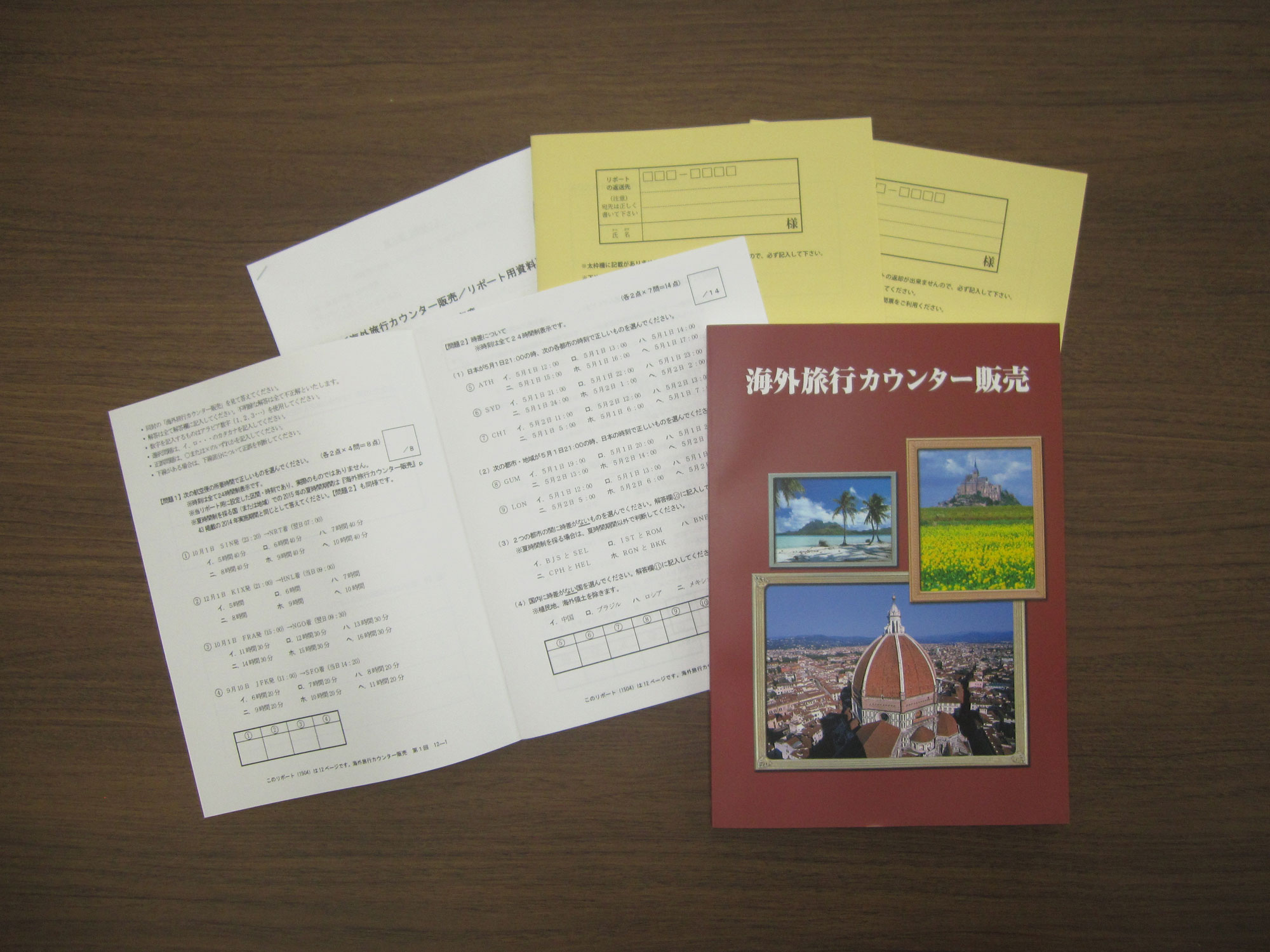これからはじめる旅行会社のカウンター販売<海外旅行編>