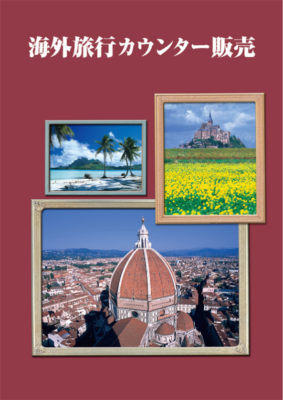 海外旅行カウンター販売 2017