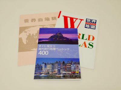 すぐに役立つ 海外旅行地理ベーシック400【リポートWeb提出】