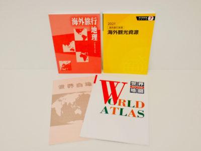 海外観光地理【リポートWeb提出】