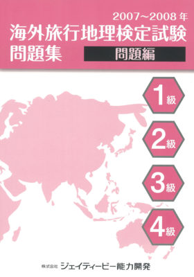 2007-2008年版 海外旅行地理検定試験 問題集